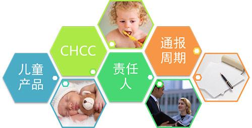 判断是否需要CHCC通报